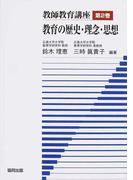 教師教育講座 第2巻 教育の歴史・理念・思想
