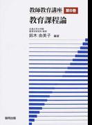 教師教育講座 第6巻 教育課程論
