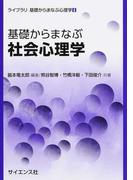基礎からまなぶ社会心理学 (ライブラリ基礎からまなぶ心理学)