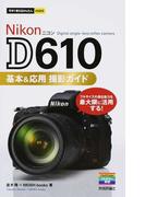 Nikon D610基本&応用撮影ガイド (今すぐ使えるかんたんmini)
