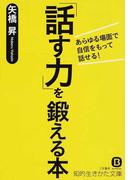 「話す力」を鍛える本 あらゆる場面で自信をもって話せる!