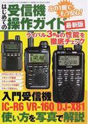 はじめての受信機操作ガイド IC−R6 DJ−X81 VR−160人気の3機種を使いこなす 最新版 (三才ムック)(三才ムック)