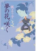 夢の花、咲く (文春文庫)(文春文庫)