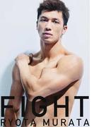 プロボクサー村田諒太フォトブックFIGHT