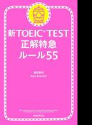 新TOEIC TEST 正解特急 ルール55