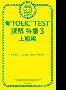 新TOEIC TEST 読解 特急3 上級編(朝日新聞出版)