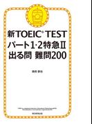 新TOEIC TEST パート1・2特急(2) 出る問 難問200(朝日新聞出版)