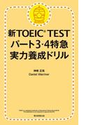 新TOEIC TEST パート3・4特急 実力養成ドリル(朝日新聞出版)