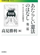 あたらしい憲法のはなし 他二篇-付 英文対訳日本国憲法(岩波現代文庫)