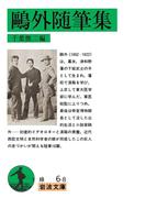 鴎外随筆集(岩波文庫)