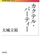 カクテル・パーティー(岩波現代文庫)