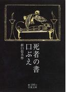 死者の書・口ぶえ(岩波文庫)