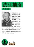 渋江抽斎(岩波文庫)