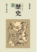 ヘロドトス 歴史 上(岩波文庫)