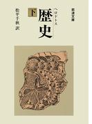 ヘロドトス 歴史 下(岩波文庫)