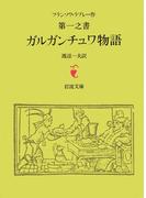 ラブレー 第一之書 ガルガンチュワ物語(岩波文庫)