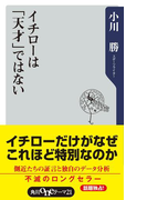 イチローは「天才」ではない(角川oneテーマ21)