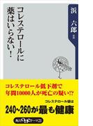 コレステロールに薬はいらない!(角川oneテーマ21)