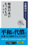 【期間限定価格】戦後日本が失ったもの 風景・人間・国家(角川oneテーマ21)
