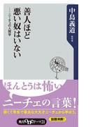 善人ほど悪い奴はいない ニーチェの人間学(角川oneテーマ21)
