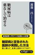 【期間限定価格】糖尿病は薬なしで治せる(角川oneテーマ21)