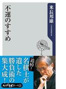 【期間限定価格】不運のすすめ(角川oneテーマ21)