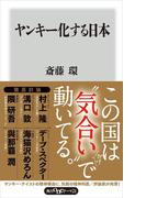 ヤンキー化する日本(角川oneテーマ21)