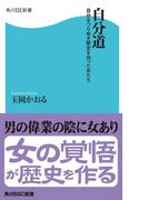 【期間限定価格】自分道 自分をつらぬき歴史を作った女たち(角川SSC新書)