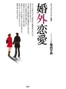 【期間限定価格】婚外恋愛(メディアファクトリー新書)
