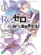 Re:ゼロから始める異世界生活 1(MF文庫J)