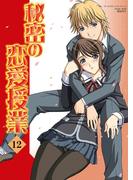 秘密の恋愛授業12(秘密の恋愛授業)