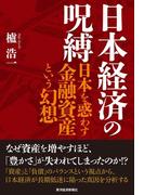 日本経済の呪縛