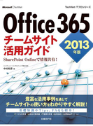 Office 365 チームサイト活用ガイド 2013年版