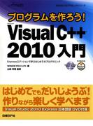 プログラムを作ろう! Microsoft Visual C++ 2010 入門