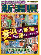日本の特別地域 特別編集38 これでいいのか 新潟県(日本の特別地域)