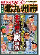 日本の特別地域 特別編集43 これでいいのか 福岡県 北九州市(日本の特別地域)