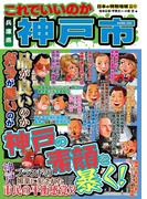日本の特別地域 特別編集47 これでいいのか 兵庫県 神戸市(日本の特別地域)