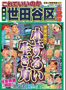 日本の特別地域 特別編集48 これでいいのか 東京都 世田谷区 第2弾(日本の特別地域)