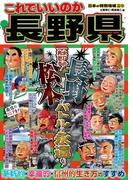 日本の特別地域 特別編集50 これでいいのか 長野県(日本の特別地域)