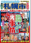 日本の特別地域 特別編集53 これでいいのか 北海道 札幌市 第2弾(日本の特別地域)