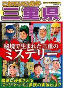 日本の特別地域 特別編集55 これでいいのか 三重県(日本の特別地域)
