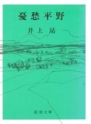 憂愁平野(新潮文庫)(新潮文庫)