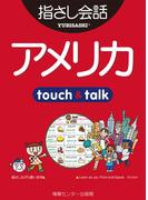 【音声付ライト版】旅の指さし会話帳9 アメリカ(指さし会話帳EX)