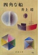 四角な船(新潮文庫)(新潮文庫)