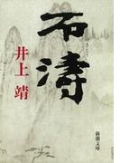 石濤(新潮文庫)(新潮文庫)