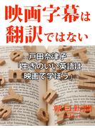 映画字幕は翻訳ではない 戸田奈津子「生きのいい英語は映画で学ぼう」(朝日新聞デジタルSELECT)