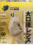 デジタルカメラマガジン 2014年5月号(デジタルカメラマガジン)