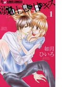 溺れる吐息に甘いキス 1(フラワーコミックスα)