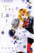 True Love 3(フラワーコミックス)