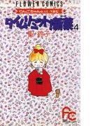 タイムリミット!新菜(ニーナ) 4(フラワーコミックス)